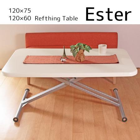 【代引不可】リフィングテーブル 昇降テーブル 『 Ester エステル リフティングテーブル 120×75 』 リフトテーブル センターテーブル リビングテーブル ダイニングテーブル 高さ調節 昇降式