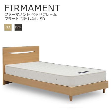 シンプル ベッド 『 ファーマメント フラットタイプ 引出しなし セミダブル 』木製 幅木よけ