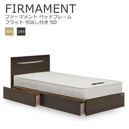 シンプル BOX引出し ベッド 『 ファーマメント フラットタイプ 引出し付き セミダブル 』 幅木よけ