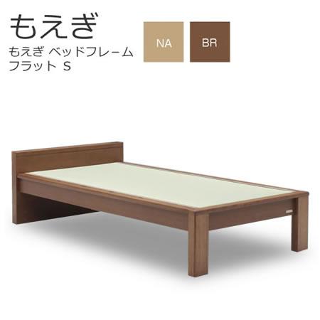 たたみ すのこ 『 モエギ フラットタイプ シングル 』 床面高調整可能 ロータイプ フラット05P18Jun16