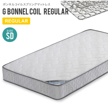 ボンネルコイル レギュラータイプ 『 Gボンネル レギュラー マットレス セミダブル 』 普通 ベッド