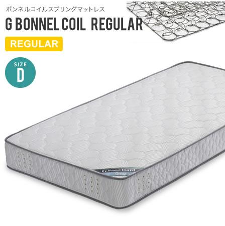 ボンネルコイル レギュラータイプ 『 Gボンネル レギュラー マットレス ダブル 』 普通 ベッド