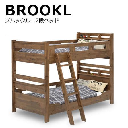 2段ベッド 二段ベッド BROOKL ブルックル2段ベッド シングルベッド 上下段分離 棚付き シンプル すのこ