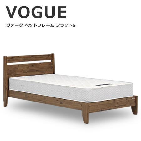 シングルベッド ベッド VOGUE ヴォーグフラットタイプ フレームのみ ヴィンテージ シンプル すのこ