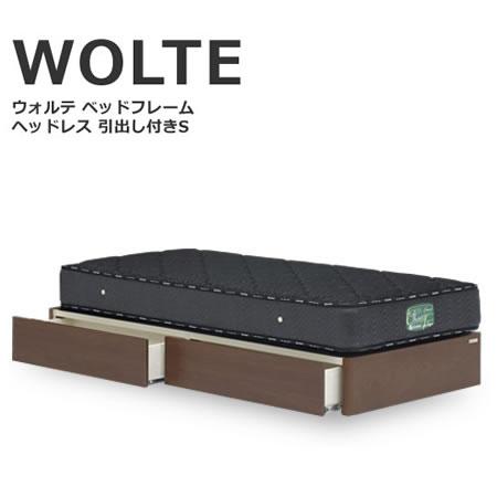 シングルベッド ベッド WOLTE ウォルテ ヘッドレスタイプ(引出付き) フレームのみ シングル ウォールナット
