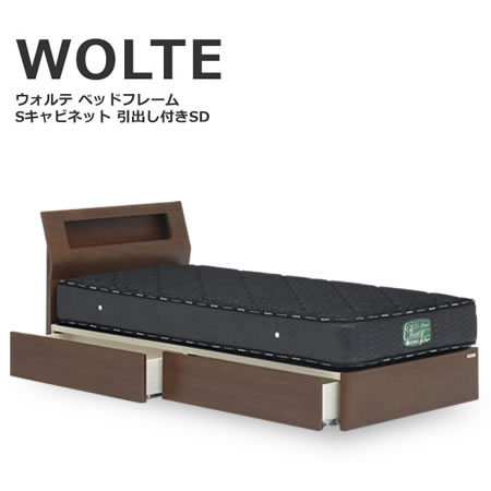 セミダブルベッド ベッド WOLTE ウォルテ Sキャビタイプ(引出し付き) フレームのみ セミダブル ウォールナット 棚 コンセント
