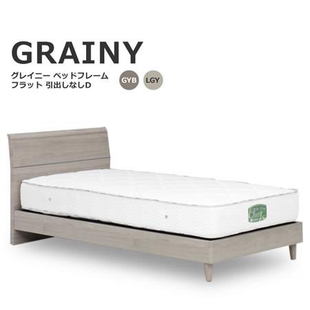 ダブルベッド ベッド Grainy グレイニー フラットベッドフレーム 引出しなし フレームのみ ダブル