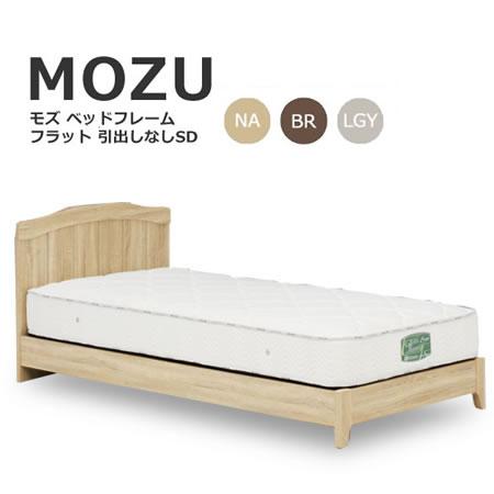 セミダブルベッド ベッド Mozu モズフレーム フレームのみ セミダブル フラット