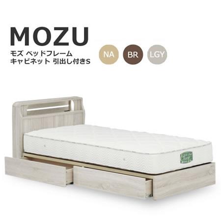 シングルベッド ベッド Mozu モズフレーム フレームのみ シングル キャビネット 引出し付き