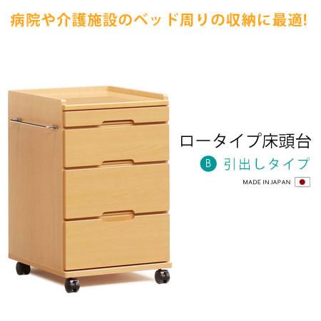 [ポイント5倍 1/9 20:00~1/16 1:59]病院 介護施設 『 床頭台 ロータイプ B:引出しタイプ 』 福祉施設 収納家具 木製 日本製