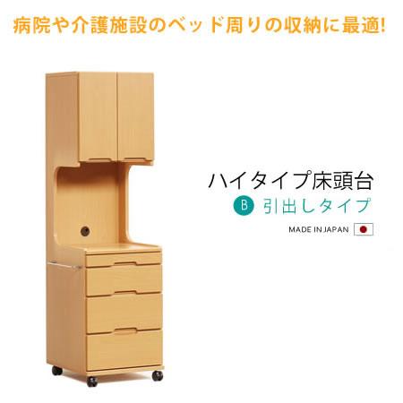 [ポイント5倍 1/9 20:00~1/16 1:59]病院 介護施設 『 床頭台 ハイタイプ B:引出しタイプ 』 福祉施設 収納家具 木製 日本製