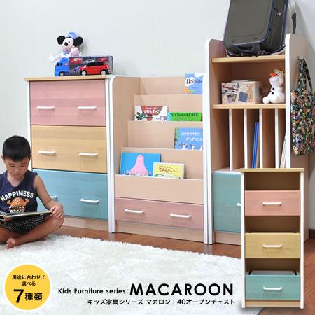 チェスト キッズ 『 40オープンチェスト MACAROON マカロン 』 リビング収納 おもちゃ収納 収納家具 ベビーチェスト パステル おしゃれ 日本製