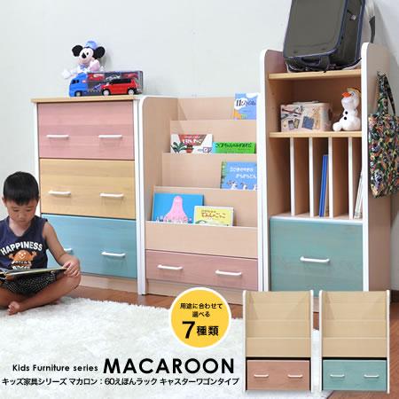 [クーポン配布中 最大4500円OFF]絵本棚 完成品 『 60えほんラック キャスターワゴンタイプ MACAROON マカロン 』 リビング収納 キッズ 本棚 本立て おもちゃ箱 おもちゃ入れ パステル おしゃれ 日本製