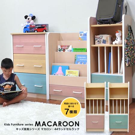ランドセルラック 完成品 『 44ランドセルラック MACAROON マカロン 』 リビング収納 キッズ 家具 本棚 パステル おしゃれ 日本製