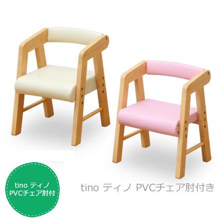 【ポイント2倍 14日12:00~18日9:59まで】【代引不可】子供家具 子供椅子 『 tino ティノ キッズPVCチェア肘付き 』 キッズチェア かわいい 子供部屋 リビング 子供部屋