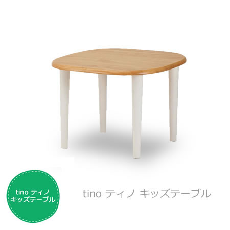 【代引不可】子供家具 子供机 『 tino ティノ キッズテーブル 』 キッズデスク かわいい 子供部屋