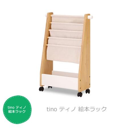 【代引不可】子供家具 子供収納 『 tino ティノ キッズ絵本ラック 』 リビング収納 かわいい 子供部屋