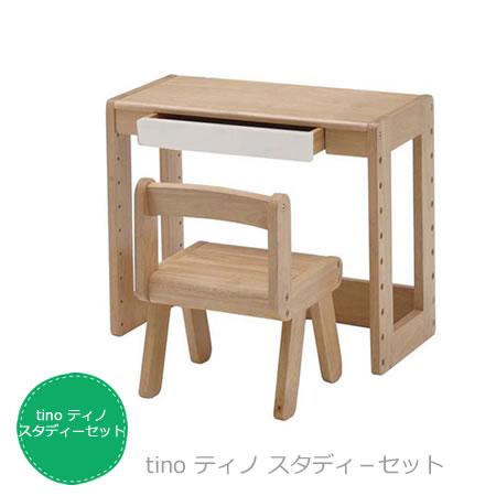 [ポイント5倍 3/21 20:00~3/28 1:59]【代引不可】子供家具 子供机 『 tino ティノ キッズスタディーセット 』 子供椅子 キッズチェア リビング学習 ナチュラル