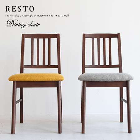 【代引不可】ダイニングチェア いす 椅子 食卓椅子 勉強椅子 作業椅子 デスクチェア 天然木 ファブリック 布張り シンプル おしゃれ クラシカル レスト / Resto ダイニングチェア