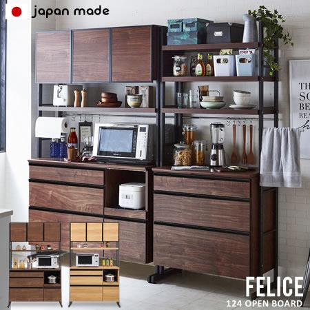 オープンボード 食器棚 国産 日本製 オープンボード レンジ台 キッチン収納 収納家具 高さ調整 ヴィンテージ風 木 アイアン モイス フェリーチェ/ 124オープンボード FELICE