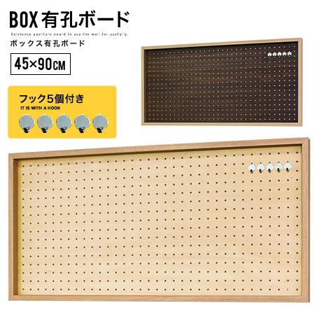 【代引不可】有孔ボード サイズ フック パンチングボード ペグボード フックセット 壁面収納 ディスプレイ 掲示板 木製 カジュアル スタイリッシュ おしゃれ 450×900mm/ BOX有孔ボード 45×90cm