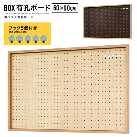 【代引不可】有孔ボード サイズ フック パンチングボード ペグボード フックセット 壁面収納 ディスプレイ 掲示板 木製 カジュアル スタイリッシュ おしゃれ 600×900mm/ BOX有孔ボード 60×90cm