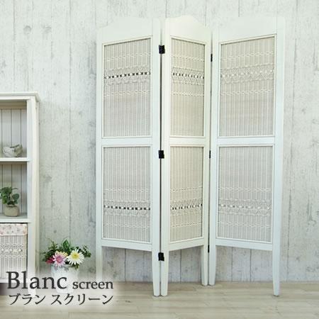 【代引不可】ラタン 籐 『 Blanc ブラン スクリーン 』 ラタン家具 籐家具 ガーリー ロマンチック ナチュラル 白 ホワイト 天然素材 パーティション 衝立