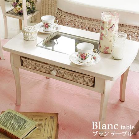 【代引不可】ラタン 籐 『 Blanc ブラン テーブル 』 ラタン家具 籐家具 ガーリー ロマンチック ナチュラル 白 ホワイト 天然素材 センターテーブル 引き出し