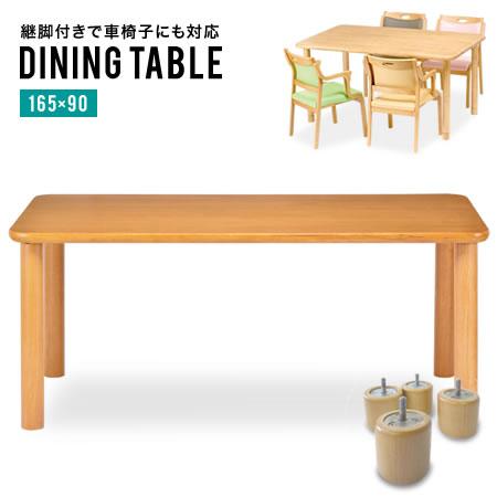 ダイニングテーブル 介護用テーブル テーブル 介護施設 高齢者 車椅子対応 継脚 食卓 高さ調節 幅165 安全 丈夫 / 介護施設向け ダイニングテーブル 165×90