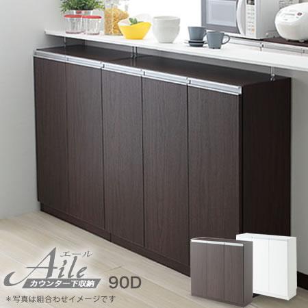 【代引不可】カウンター下収納 薄型収納 『エール90D』 収納家具 キッチンカウンター収納 リビング収納 耐震 ブラウン ホワイト 幅90cm