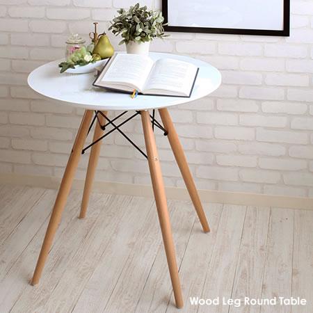 【代引不可】テーブル カフェテーブル 『 ウッドレッグラウンドテーブル 』 おしゃれ 木脚 丸 円卓