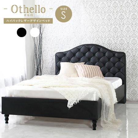 【代引不可】ベッド シングルベッド 『 ベッドフレーム Othello オセロ シングル 』 ハイバック エレガント プリンセス クラシカル キルティング 高級感 すのこ