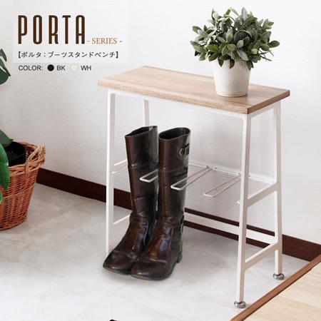 【代引不可】玄関用 チェア 『 porta【ポルタ】ブーツスタンドベンチ 』 椅子 イス エントランス 靴収納 アイアン 天然木タモ