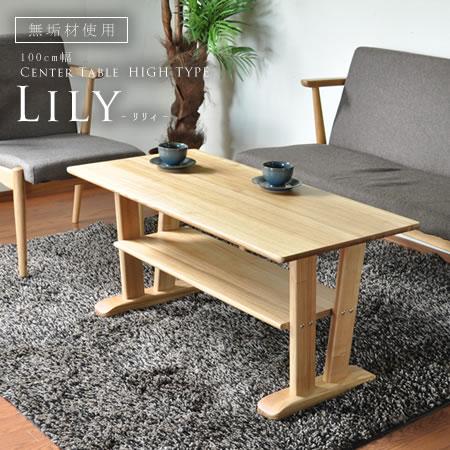 【送料無料】センターテーブル 無垢 『センターテーブル LILY リリィ ハイタイプ』 高級感 テーブル 木製 タモ 棚付き 100cm リビング 新生活 ナチュラル