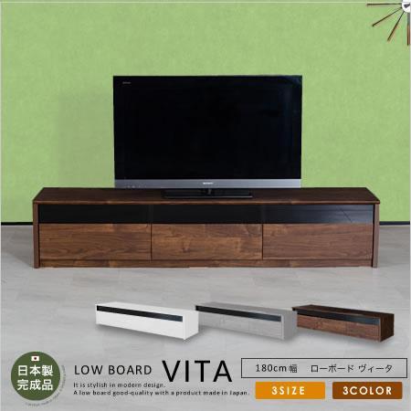 テレビ台 テレビボードローボード VITA ヴィータ 180 大川家具 引き出し 完成品 日本製 ウォールナット 白 ヴィンテージ風 インダストリアル