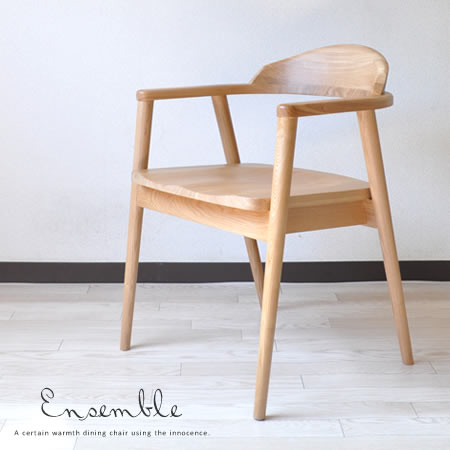 ダイニングチェア 木製 無垢 おしゃれ 肘付き チェア 北欧 いす 椅子 ナチュラル モダン ダイニング アンサンブル 1脚単品/ ダイニングチェア Ensemble