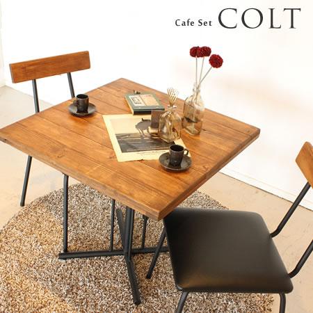 [5%OFFクーポン配布中]ダイニングセット ダイニングテーブル 『 COLT コルト カフェ3点セット 』 食卓セット 食卓テーブル カフェ 70cm幅 古木風 無垢 木製 アイアン