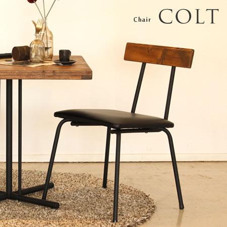 チェア 椅子 『 COLT コルト チェア 』 イス ダイニングチェア 食卓椅子 古木風 無垢 木製 アイアン