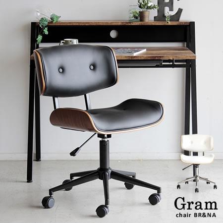 ワークチェア パソコンチェア 『 Gram グラムチェア 』 オフィスチェア 書斎チェア イス 椅子 モダン お洒落 曲木 異素材
