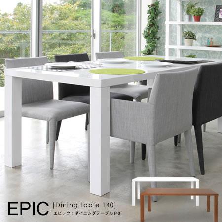 [5%OFFクーポン配布中]ダイニングテーブル テーブル 『 ダイニングテーブル140 EPIC エピック 』 140cm ウォールナット ハイグロス 天然木 食卓 新生活 ダイニング