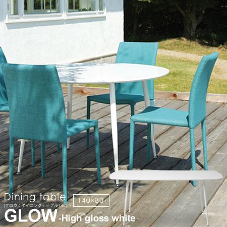 テーブル 食卓 『 ダイニングテーブル 140 GLOW グロウ 』 140 オシャレ シンプル