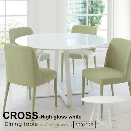 テーブル 食卓 『 ダイニングテーブル 120 CROSS クロス 』 120 円卓 丸