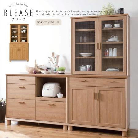 日本製 キッチンボード 『 90 ダイニングボード BLEASE ブリーズ 』 食器棚 食器収納 キッチン収納 カントリー調 ナチュラル シンプル