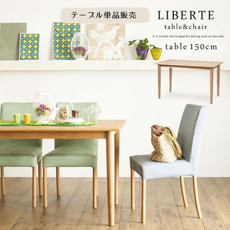 [クーポン配布中 最大4500円OFF]テーブル 150cm 『 ダイニングテーブル 150 単品 Liberte リベルテ 』 シンプル 北欧 おしゃれ 4人掛け 木製