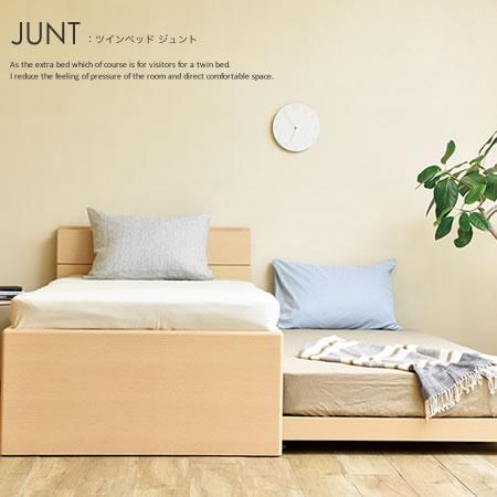 【送料無料】ツインベッド 親子ベッド 親子や姉妹で一緒に眠れるベッド JUNT[ジュント] スライド 2段ベッド エキストラベッド 木製 シンプル