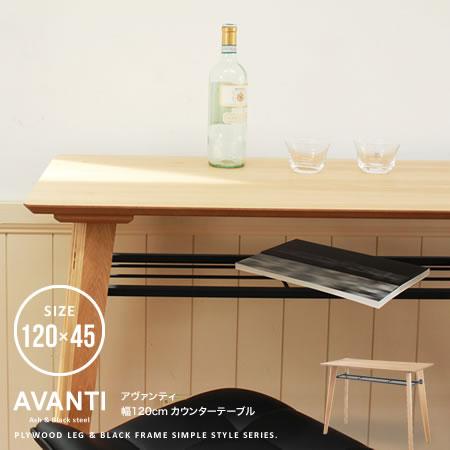 カウンターテーブル 高さ90cm 120cm 棚つき 収納 北欧 アッシュ アイアン ダイニング おしゃれ / カウンターテーブル 幅120cm AVANTI アヴァンティ