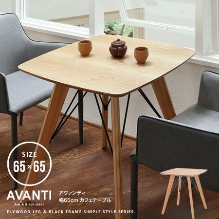 カフェテーブル 高さ69cm 幅65 ダイニングテーブル テーブル 北欧 アッシュ アイアン おしゃれ 食卓 ダイニングテーブル / カフェテーブル 幅65cm AVANTI アヴァンティ
