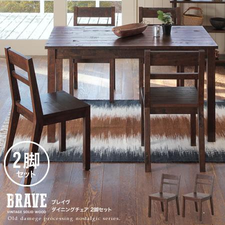 ダイニングチェア 2脚セット 木製 アンティーク調 ヴィンテージ風 おしゃれ 天然木 チェア 椅子 いす ダイニング / チェア 2脚セット BRAVE ブレイヴ