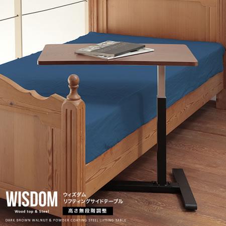 サイドテーブル リフティングテーブル ベッドテーブル キャスター付 テーブル 昇降式 ガス圧 木製 テーブル おしゃれ モダン 移動式 / リフティングサイドテーブル WISDOM ウィズダム