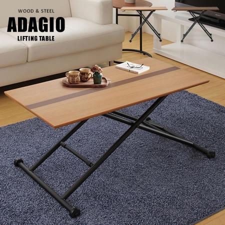 リフティングテーブル テーブル ガス圧 リビングテーブル ソファテーブル 昇降式 おしゃれ 木製 スチール ミックスウッド / リフティングテーブル TRAMONTO トラモント